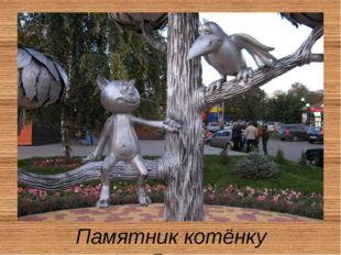 Памятник котёнку с ул. Лизюкова