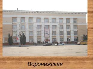 Воронежская научная библиотека им. И.С. Никитина
