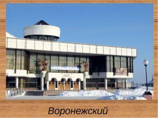 Воронежский академический драматический театр им. Алексея Кольцова