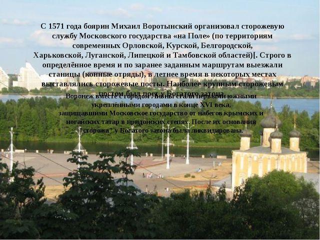 С1571 годабояринМихаил Воротынскийорганизовал сторожевую службуМосковско...