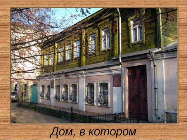 Дом, в котором родился писатель И. А. Бунин