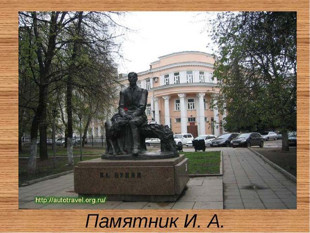 Памятник И. А. Бунину