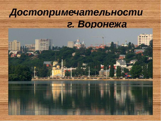 Достопримечательности г. Воронежа