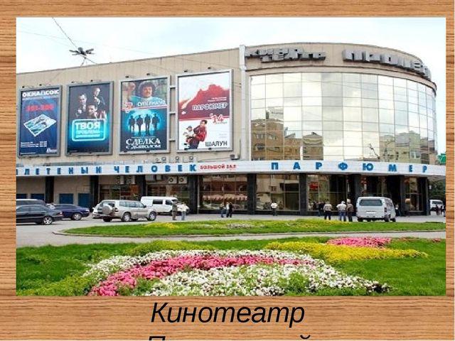Кинотеатр «Пролетарий»