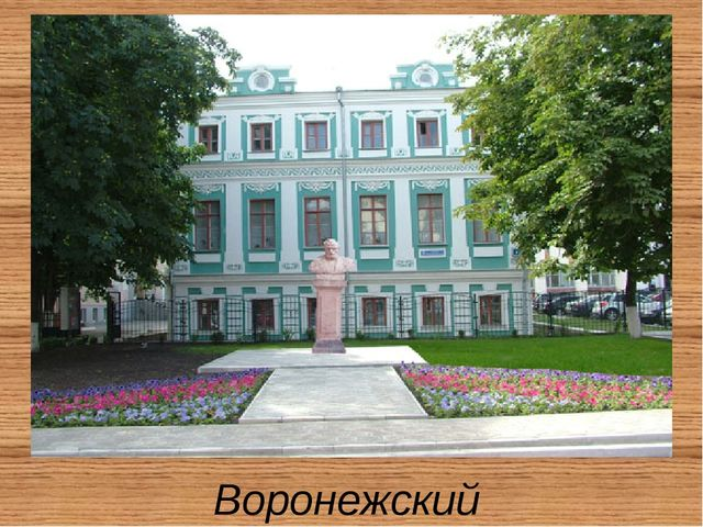 Воронежский областной литературный музей им. И.С. Никитина