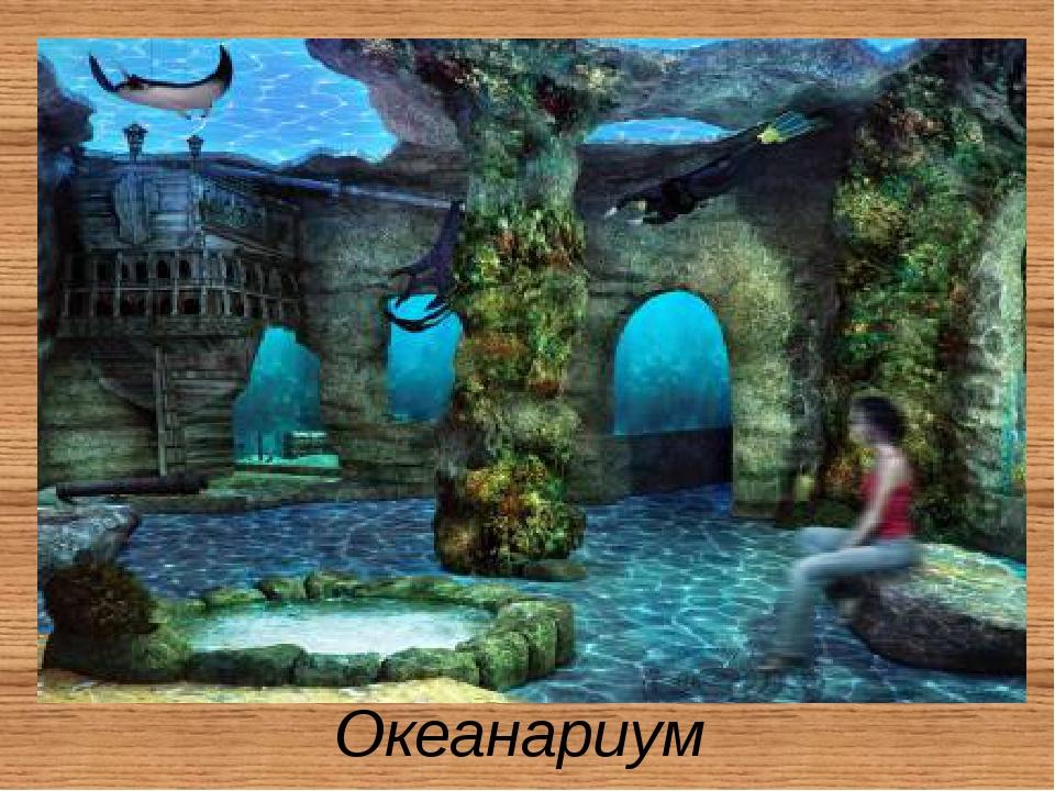 Океанариум