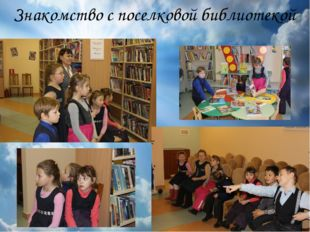 Знакомство с поселковой библиотекой