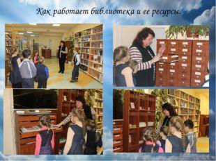 Как работает библиотека и ее ресурсы.