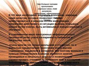 Чем больше человек прочитает хороших книг, тем разумнее, грамотнее, образова