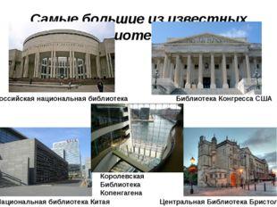 Самые большие из известных библиотек мира Российская национальная библиотека