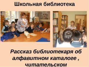 Школьная библиотека Рассказ библиотекаря об алфавитном каталоге , читательско