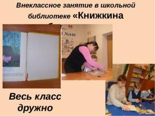 Внеклассное занятие в школьной библиотеке «Книжкина больница» Весь класс друж