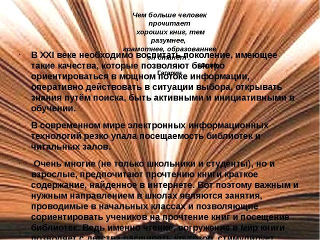 Чем больше человек прочитает хороших книг, тем разумнее, грамотнее, образова...