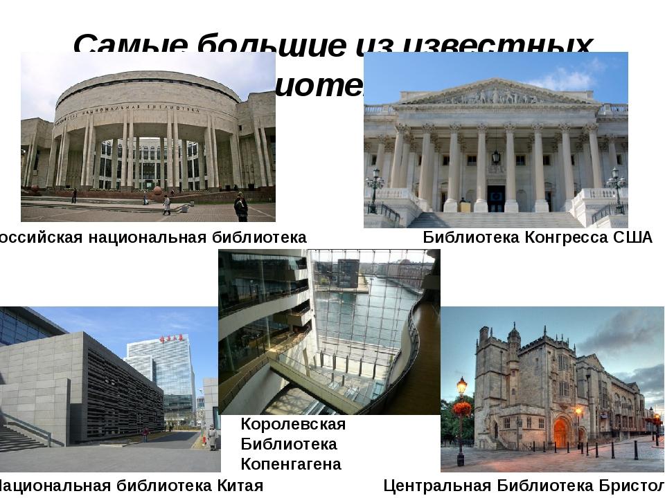 Самые большие из известных библиотек мира Российская национальная библиотека...