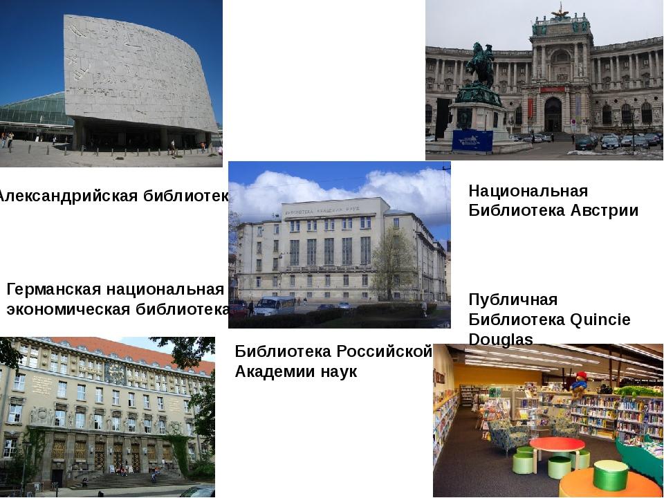 Александрийская библиотека Библиотека Российской Академии наук Германская нац...
