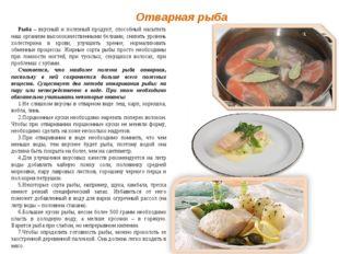 Отварная рыба Рыба – вкусный и полезный продукт, способный насытить наш орган