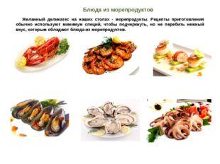 Блюда из морепродуктов Желанный деликатес на наших столах - морепродукты. Рец