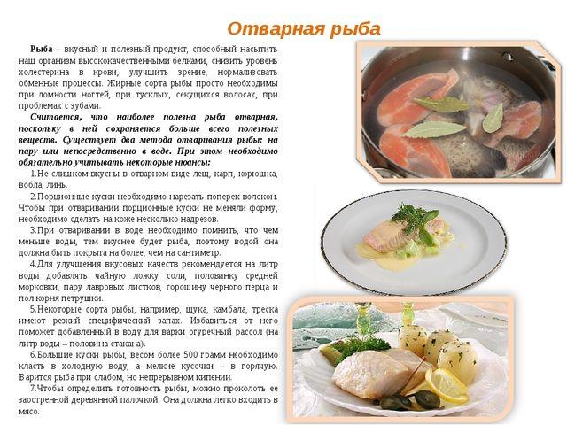 Отварная рыба Рыба – вкусный и полезный продукт, способный насытить наш орган...