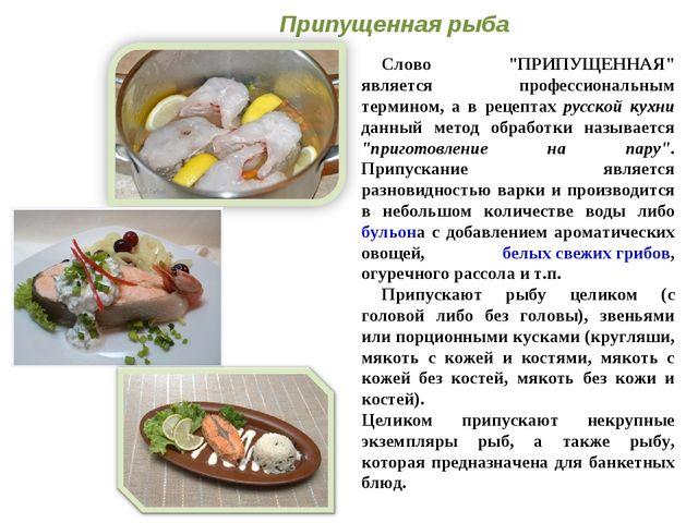 """Слово """"ПРИПУЩЕННАЯ"""" является профессиональным термином, а в рецептах русской..."""