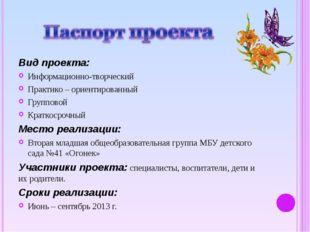Вид проекта: Информационно-творческий Практико – ориентированный Групповой Кр