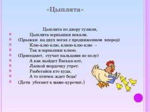 «Цыплята» Цыплята по дворугуляли, Цыплята зернышки искали
