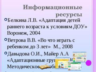 Информационные ресурсы Белкина Л.В. «Адаптация детей раннего возраста к услов