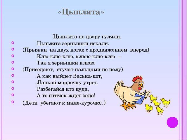 «Цыплята» Цыплята по дворугуляли, Цыплята зернышки искали...