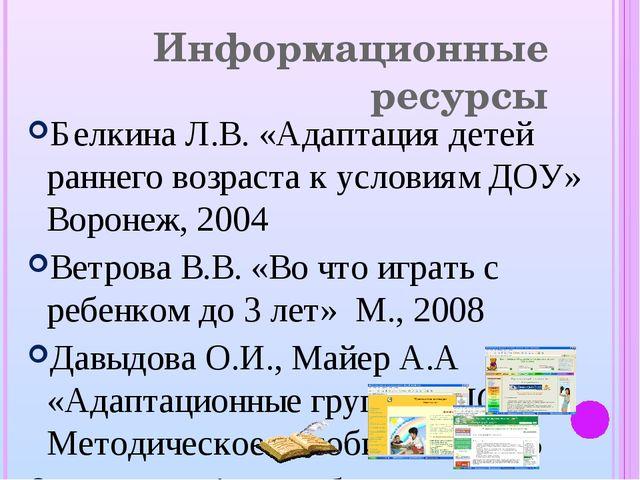 Информационные ресурсы Белкина Л.В. «Адаптация детей раннего возраста к услов...