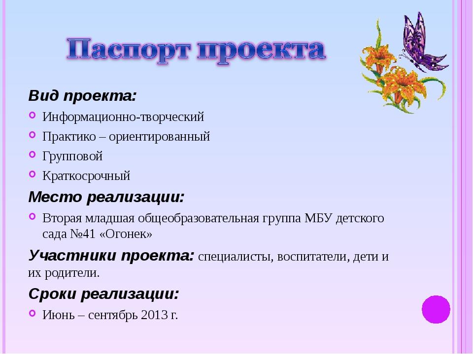 Вид проекта: Информационно-творческий Практико – ориентированный Групповой Кр...