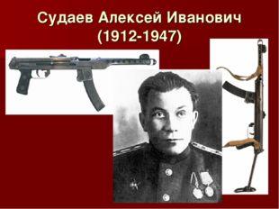 Судаев Алексей Иванович (1912-1947)