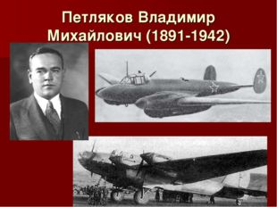 Петляков Владимир Михайлович (1891-1942)