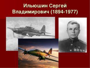 Ильюшин Сергей Владимирович (1894-1977)
