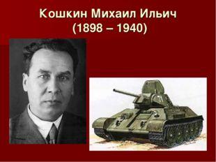 Кошкин Михаил Ильич (1898 – 1940)