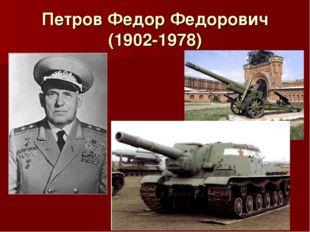 Петров Федор Федорович (1902-1978)