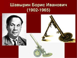 Шавырин Борис Иванович (1902-1965)