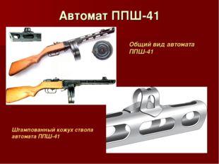 Автомат ППШ-41 Общий вид автомата ППШ-41 Штампованный кожух ствола автомата П