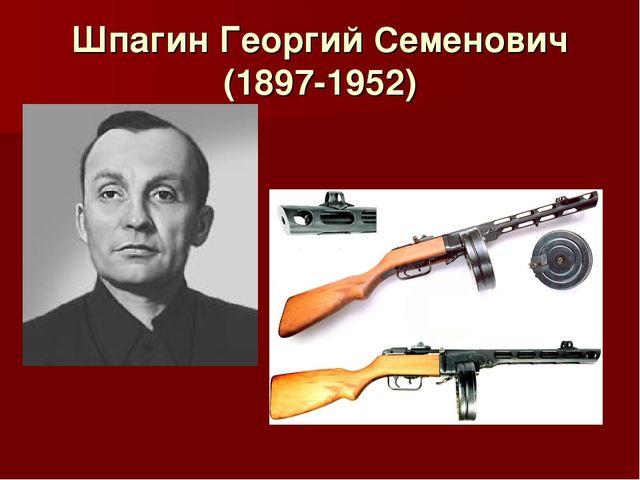 Шпагин Георгий Семенович (1897-1952)