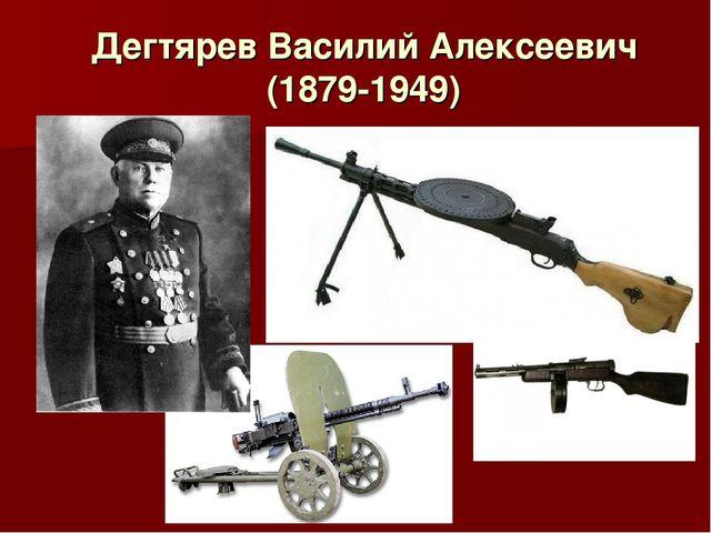 Дегтярев Василий Алексеевич (1879-1949)