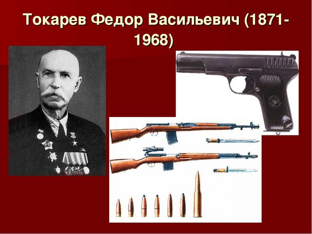 Токарев Федор Васильевич (1871-1968)