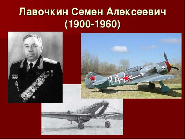 Лавочкин Семен Алексеевич (1900-1960)