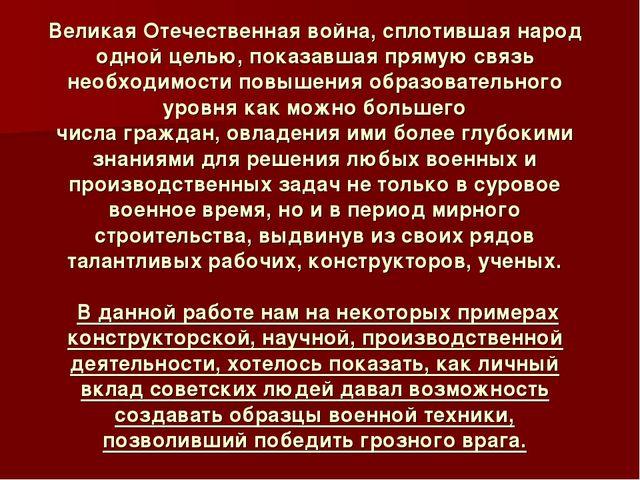Великая Отечественная война, сплотившая народ одной целью, показавшая прямую...