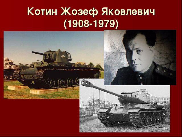 Котин Жозеф Яковлевич (1908-1979)