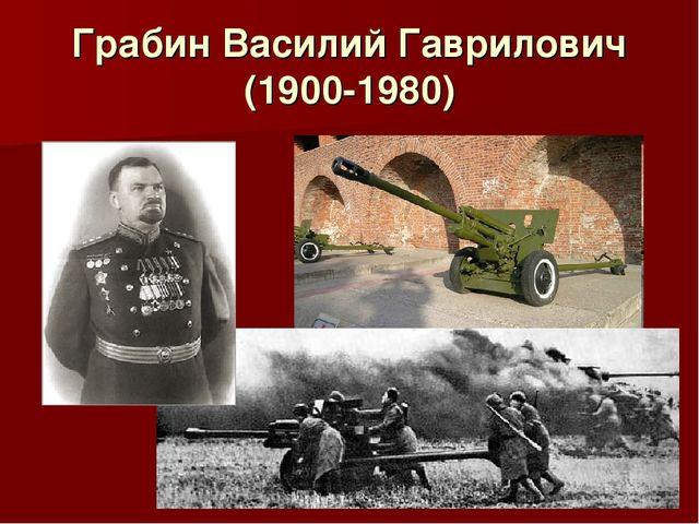 Грабин Василий Гаврилович (1900-1980)