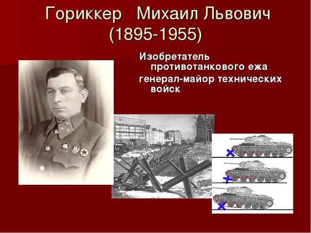 Гориккер Михаил Львович (1895-1955) Изобретатель противотанкового ежа генера...