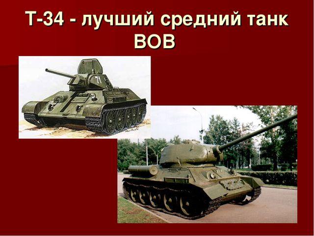 Т-34 - лучший средний танк ВОВ