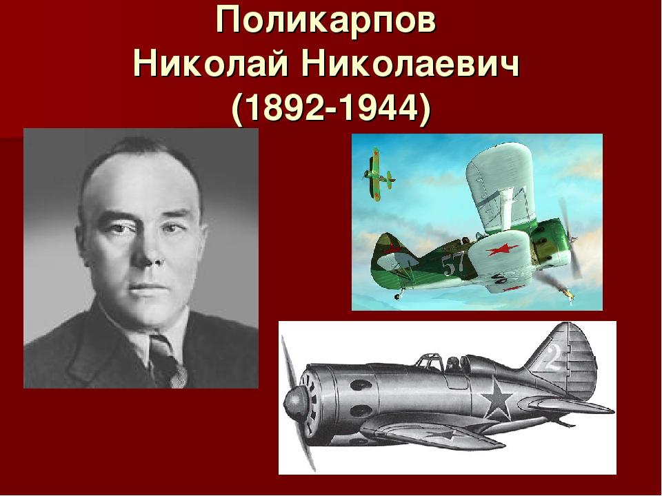 Поликарпов Николай Николаевич (1892-1944)