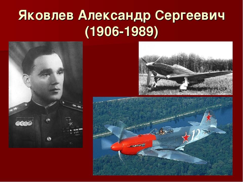 Яковлев Александр Сергеевич (1906-1989)