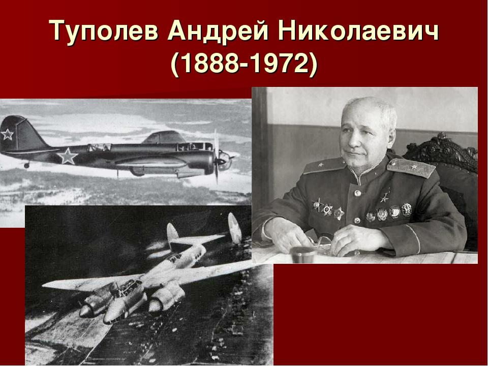 Туполев Андрей Николаевич (1888-1972)