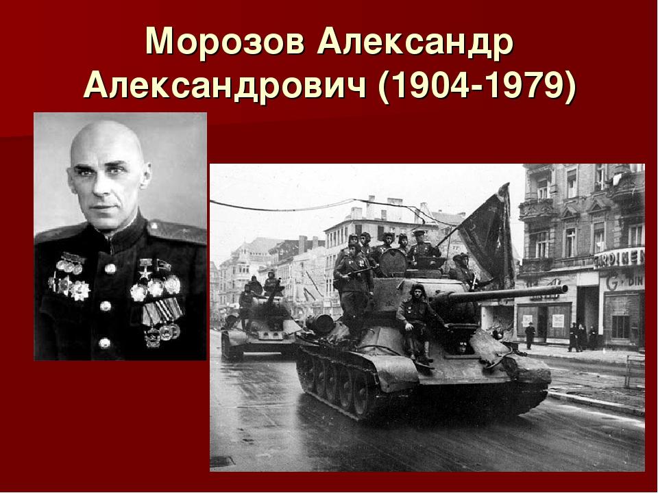 Морозов Александр Александрович (1904-1979)