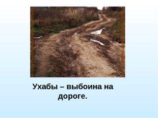 Ухабы – выбоина на дороге.